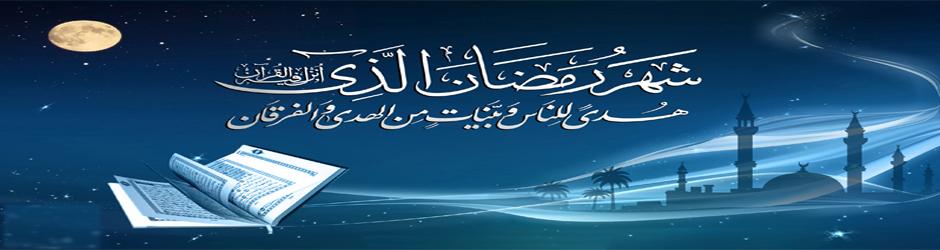 ماه مبارک رمضان ماه ضیافت الهی - نزول قرآن و لیالی قدر مبارک باد .