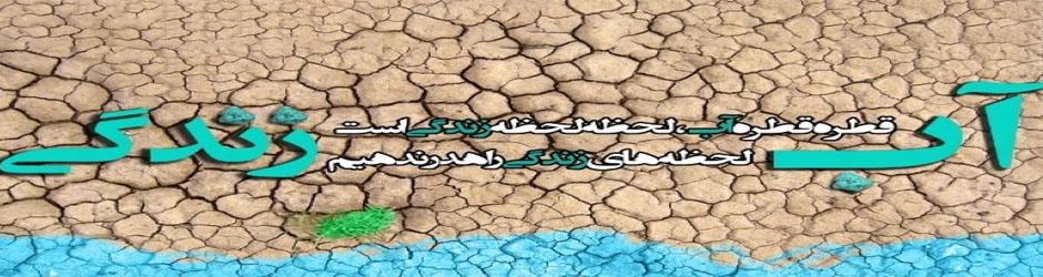 کمبود آب جدی است - در مصرف آن صرفه جویی نمائیم